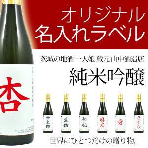 オリジナル名入れラベル 一人娘 純米吟醸 720ml|hitorimusume