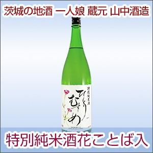 純米酒 特別純米花ことば入り 1.8L|hitorimusume