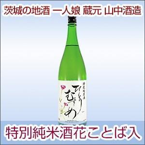純米酒 特別純米花ことば入り 720ml|hitorimusume