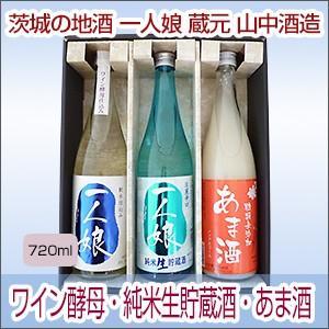 ワイン酵母・純米生貯蔵酒・あま酒セット(720ml 3本箱入)|hitorimusume