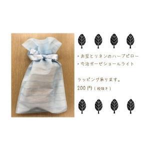 ラッピング袋(今治ガーゼショール)|hitotema