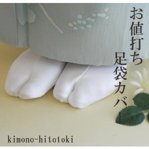 ストレッチ 足袋カバー10001171|hitotoki