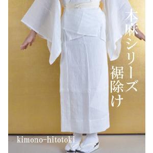 肌が弱い方へ 本麻 裾除け すそよけ cc0533|hitotoki