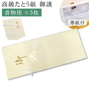 特選お誂え 着物用 たとう紙 5枚セット ddd5|hitotoki