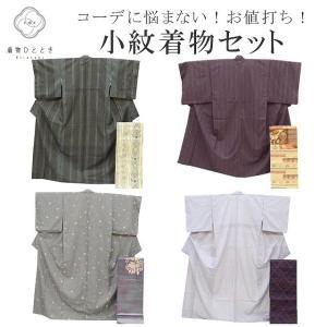 リサイクル 小紋 着物 選べる 名古屋帯 帯締め セット こもん コーディネートセット 仕立て上がり...