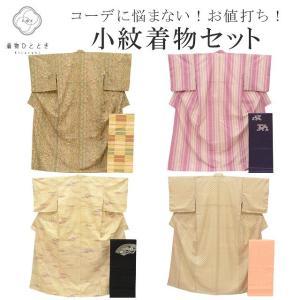 小紋 リサイクル 着物 選べる 名古屋帯 帯締め セット こもん コーディネートセット 仕立て上がり...