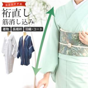 裄 直し・お着物をあなたのぴったりのサイズに直します naoshi-yukisin5032_shit...