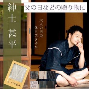 男性用甚平 だんせいようじんべい 紳士 綿 麻 メンズ くつろぎ甚平 男の夏 L nfuji120men|hitotoki