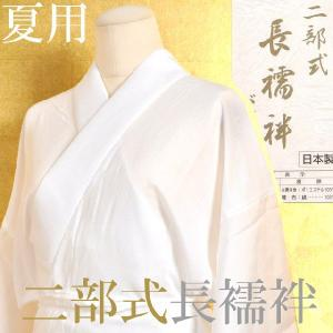 二部式 長襦袢 夏用 白 絽 半衿付 洗える M〜Lサイズ sin0073_tkm|hitotoki
