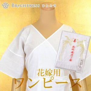和装スリップ 振袖用 花嫁さん用 成人式 白 フォーマルsin0438|hitotoki