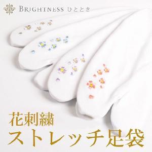 足袋カバー タビカバー 刺繍sin1551_wk|hitotoki