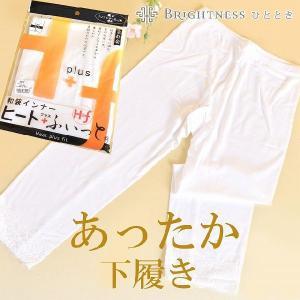 着物 パンツ 和装 ステテコ ヒートプラスフィット あたたかいソフトサーモ下着 七分丈 sin1567 hitotoki