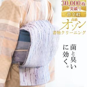 着物 クリーニング 丸洗い ひとときオリジナル 高級オゾン京洗い sin1586|hitotoki