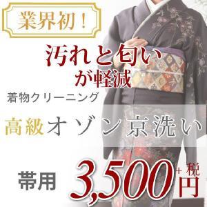 帯 クリーニング 丸洗い ひとときオリジナル 高級オゾン京洗い sin1587 【S】