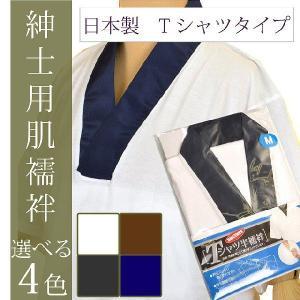 男性用Tシャツ半襦袢  紳士用 はんじゅばん 日本製 M L LL グレー 白 紺 茶 sin3348e sin2160|hitotoki