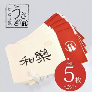 たとう紙 オリジナル 畳紙 帯用 5枚セット うさぎ柄 小窓付き 高級 着物収納 着物保存 たとうし sin2755|hitotoki