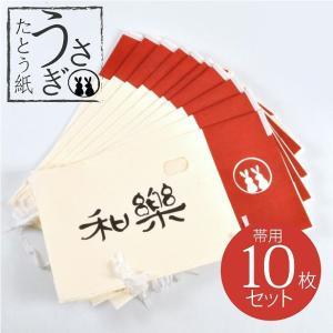 たとう紙 オリジナル 畳紙 帯用 10枚セット うさぎ柄 小窓付き 高級 着物収納 着物保存 たとうし sin2756|hitotoki