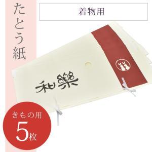 たとう紙 オリジナル 畳紙 着物用 5枚セット うさぎ柄 小窓付き 高級 着物収納 着物保存 たとうし sin2758|hitotoki