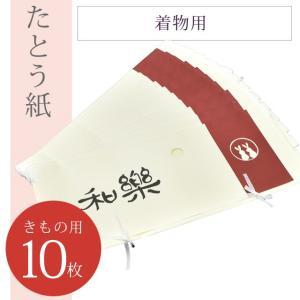 たとう紙 オリジナル 畳紙 着物用 10枚セット うさぎ柄 小窓付き 高級 着物収納 着物保存 たとうし sin2759|hitotoki