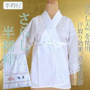 着物 半襦袢 【半衿付き 】着物 下着 和装 下着 初心者向け 日本製  sin2779-em|hitotoki