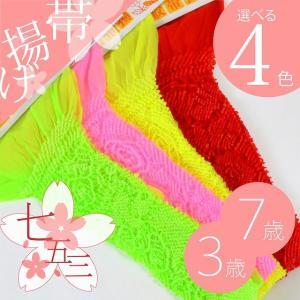 七五三 女の子 着付け小物 帯揚げ 絞り ナイロン 中国製 3歳 7歳 sin2829-tkm【着物ひととき】|hitotoki