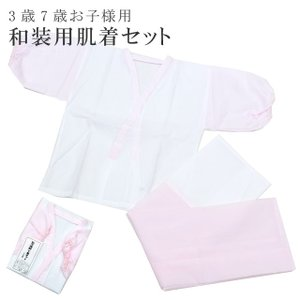 七五三 女の子 肌着セット 肌襦袢 裾除け 3歳 7歳 sin2832-tkm|hitotoki