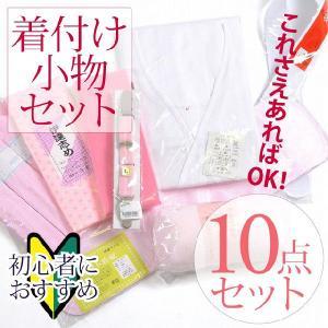 着付け 小物 セット 着物 10点セット 取り寄せ商品 卒業式 訪問着 留袖 結婚式 sin3123|hitotoki