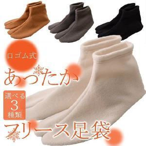 足袋 フリース ベルトロン糸使用 口ゴム式 フリースタビ 日本製 手洗い可 sin3236t hitotoki