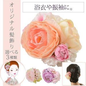 オリジナル 髪飾り 【T】 振袖 成人式 卒業式 浴衣 コサージュ 紫 ピンク sin3345【新品】|hitotoki