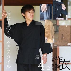 作務衣 さむえ 【追】 サムエ さむい 男性用 メンズ M L LL 男 綿 格子 sin3521m|hitotoki
