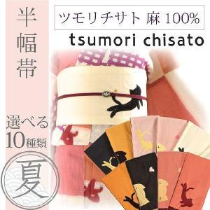ツモリチサト 浴衣帯 女性 半幅帯 tsumori chisato ブランド ゆかた レディース 麻 猫 sin3546e hitotoki