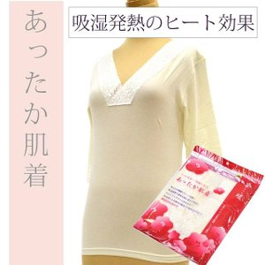 肌着 インナー 肌襦袢 暖か あったか 三菱レーヨン使用 M・L 肌着 和装小物 防寒 sin4089-kim hitotoki