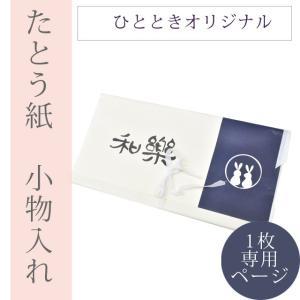 たとう紙 ミニ 小物入れ 和紙 うさぎ 一枚 sin5899-soia01-1|hitotoki