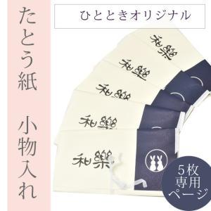 たとう紙 ミニ 小物入れ 和紙 うさぎ 5枚 sin5900-soia05-5|hitotoki