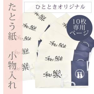 たとう紙 ミニ 小物入れ 和紙 うさぎ 10枚 sin5901-soia10-10|hitotoki