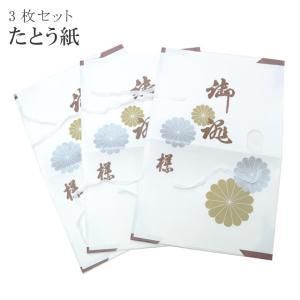 たとう紙 和紙 帯用 保存 無地 畳紙 文庫紙 なか紙入り 白 3枚セット sin6064-wka03|hitotoki