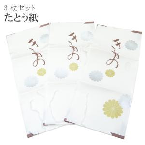 たとう紙 和紙 美濃和紙 着物用 保存 無地 畳紙 文庫紙 なか紙入り 3枚セット sin6065-wka03|hitotoki