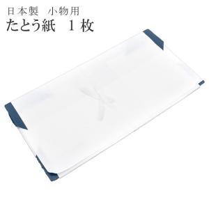 たとう紙 ミニたとう紙 柄無地 白 和紙 1枚 小物 雲竜 薄紙なし sin6320-miza01|hitotoki