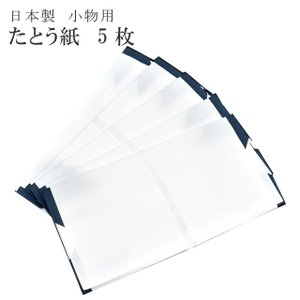 たとう紙 ミニたとう紙 柄無地 白 和紙 5枚 日本製 雲竜 薄紙なし sin6321-miza04|hitotoki