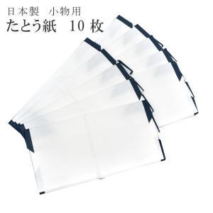 たとう紙 ミニたとう紙 柄無地 白 和紙 10枚 日本製 雲竜 薄紙なし sin6322-miza07|hitotoki