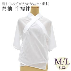 夏 夏用 東レ フィールドセンサー 着物 半襦袢 長襦袢 うそつき襦袢 女性用 和装 日本製 高級 M L sin6349-kboa21|hitotoki