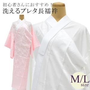 長襦袢 フォーマル〜カジュアル 洗える 和装 着物 初心者の方向け 半衿付き S M L LL 白 ピンク sin6359-b10|hitotoki