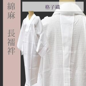 真夏の長襦袢 綿 麻 格子織 クレープ ska0116-kboa45|hitotoki