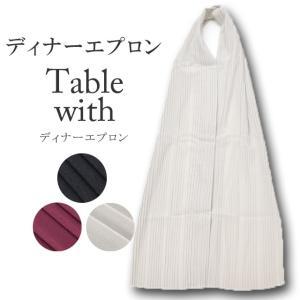 Table with 着物 エプロン ディナーエプロン 洗える 汚れから守る 前掛け 撥水加工 汚れ...