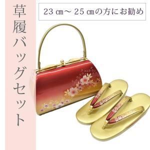 草履バッグセット 草履 バッグ 振袖 赤 礼装 金 桜