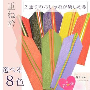 重ね衿 重ね襟 振袖 五重 リバーシブル 華ふぶき 成人式 選べる8色 黒 赤 紫 ピンク 黄 spo6800-kima50 hitotoki