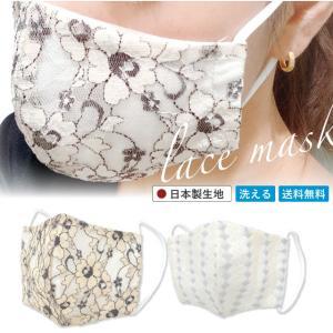 レース マスク 夏用 日本製 洗える 抗菌 吸湿冷感 立体マスク おしゃれ かわいい 綿 大人用 通...