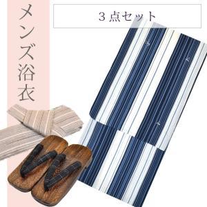 浴衣 メンズ 3点セット 男性 紺 白 縞 (浴衣+帯+下駄) 浴衣セット ykaspo0014-ea32|hitotoki