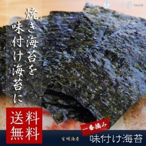 フジテレビ「TOKIOカケル」様にて紹介されました!  上質な焼き海苔を味付け海苔に―― 焼海苔に使...