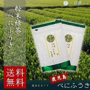 鹿児島県産 べにふうき 50g×2(100g)  成分まるごと摂取の粉末緑茶  メール便 送料無料